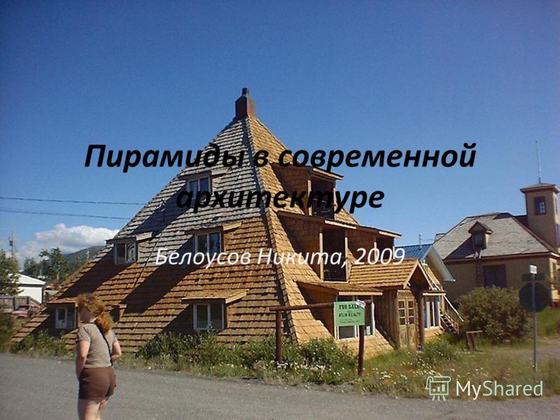 Пирамиды в современной архитектуре Белоусов Никита, 2009