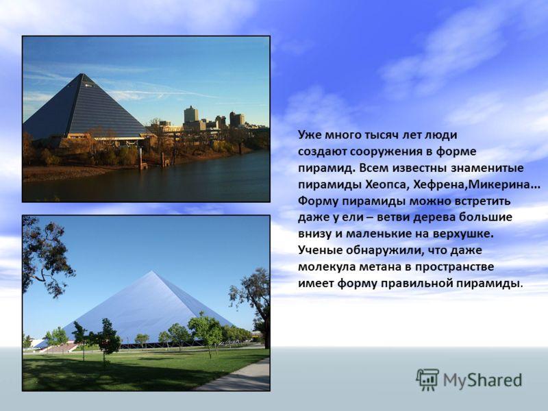 Уже много тысяч лет люди создают сооружения в форме пирамид. Всем известны знаменитые пирамиды Хеопса, Хефрена,Микерина... Форму пирамиды можно встретить даже у ели – ветви дерева большие внизу и маленькие на верхушке. Ученые обнаружили, что даже мол