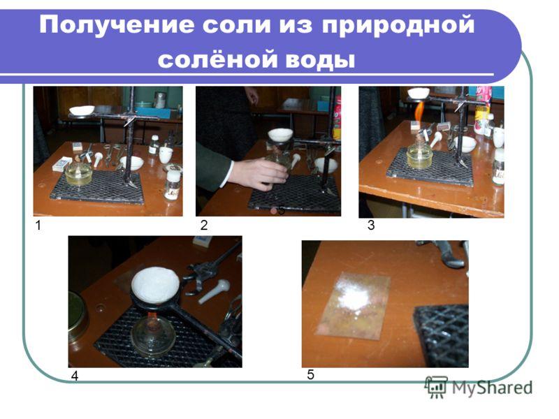 Получение соли из природной солёной воды 123 4 5 5