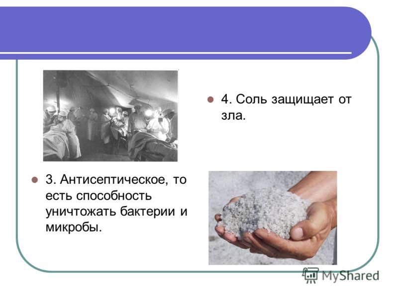 4. Соль защищает от зла. 3. Антисептическое, то есть способность уничтожать бактерии и микробы.