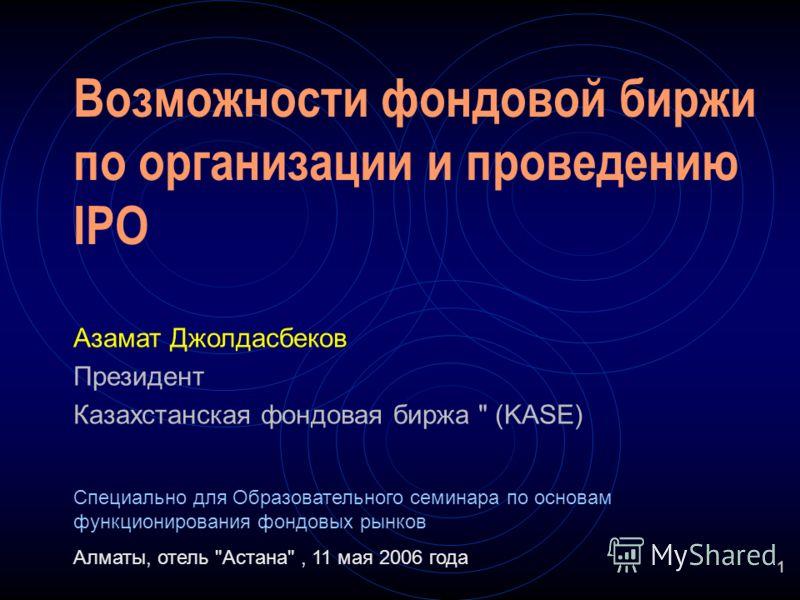1 Возможности фондовой биржи по организации и проведению IPO Азамат Джолдасбеков Президент Казахстанская фондовая биржа