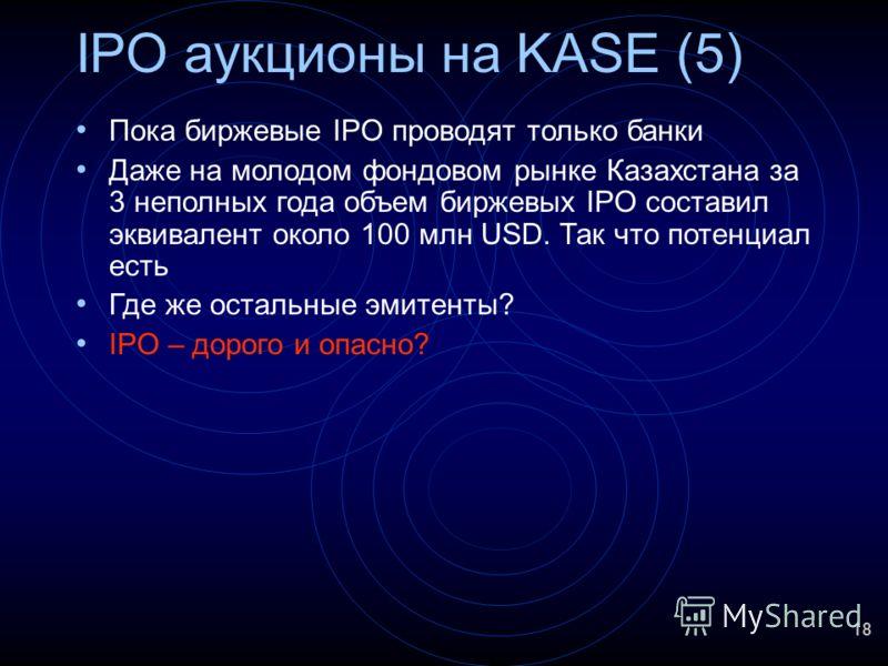 18 IPO аукционы на KASE (5) Пока биржевые IPO проводят только банки Даже на молодом фондовом рынке Казахстана за 3 неполных года объем биржевых IPO составил эквивалент около 100 млн USD. Так что потенциал есть Где же остальные эмитенты? IPO – дорого