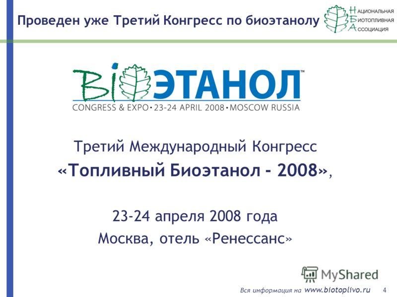 4 Вся информация на www.biotoplivo.ru Проведен уже Третий Конгресс по биоэтанолу Третий Международный Конгресс «Топливный Биоэтанол - 2008», 23-24 апреля 2008 года Москва, отель «Ренессанс»