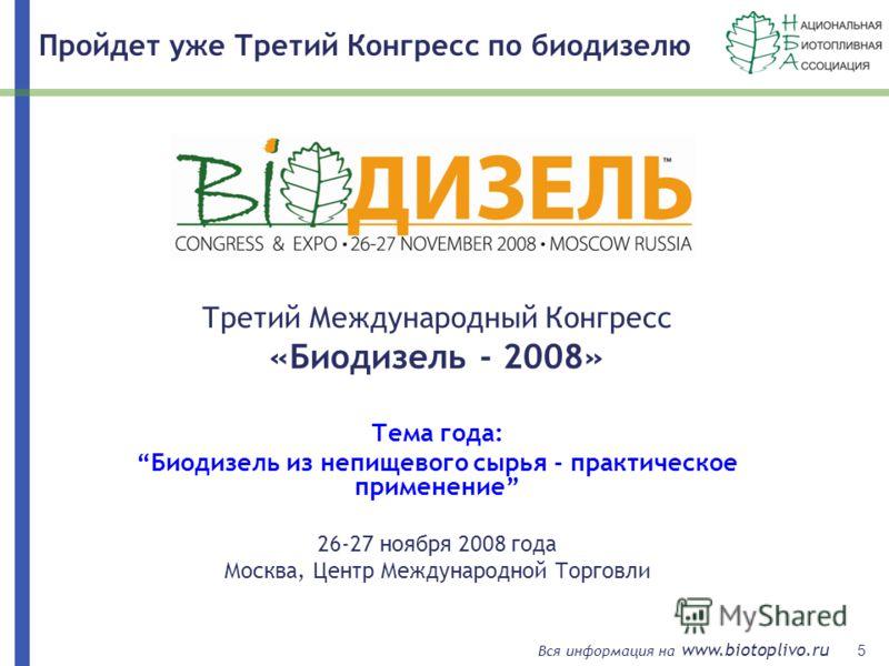 5 Вся информация на www.biotoplivo.ru Пройдет уже Третий Конгресс по биодизелю Третий Международный Конгресс «Биодизель - 2008» Тема года: Биодизель из непищевого сырья - практическое применение 26-27 ноября 2008 года Москва, Центр Международной Торг