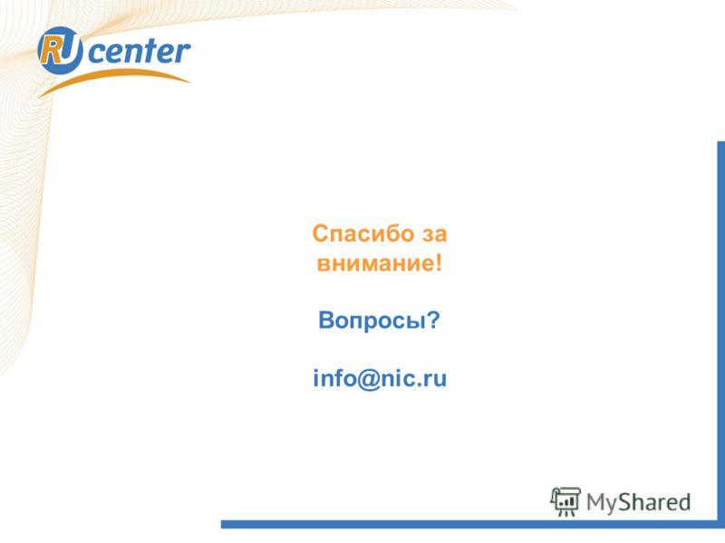 Спасибо за внимание! Вопросы? info@nic.ru