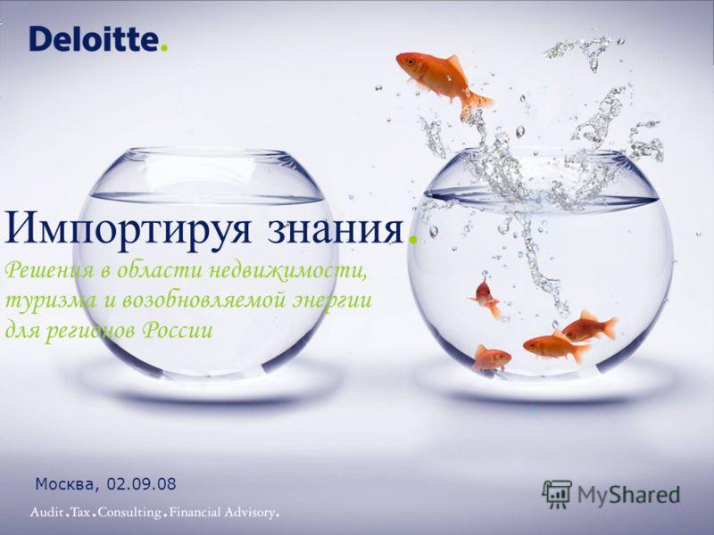 Импортируя знания. Москва, 02.09.08 Решения в области недвижимости, туризма и возобновляемой энергии для регионов России