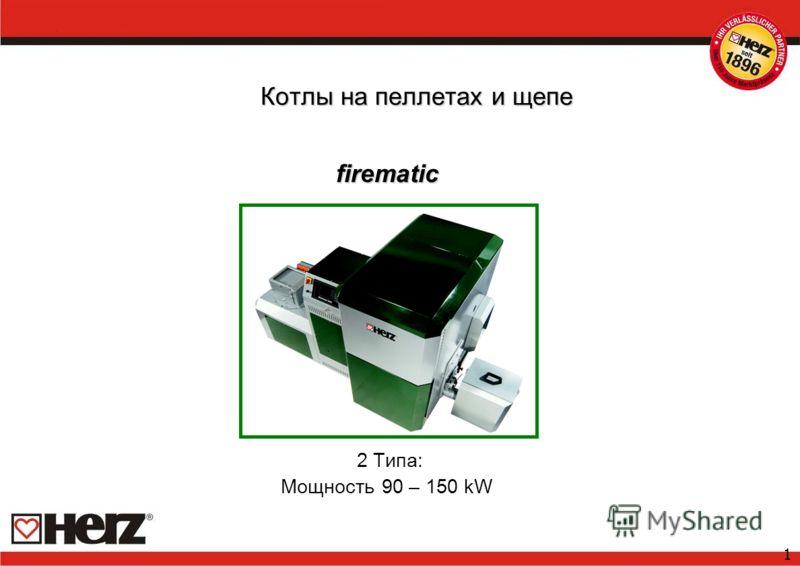 1 Котлы на пеллетах и щепе 2 Tипа: Мощность 90 – 150 kW firematic