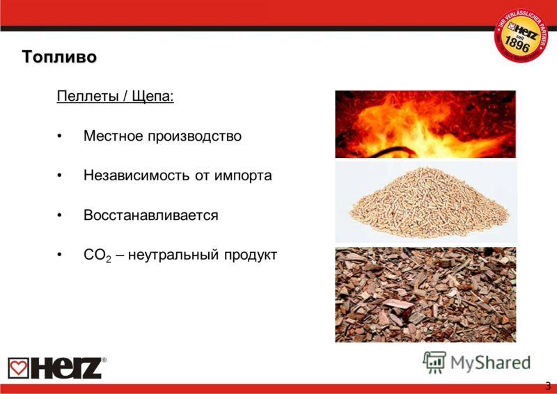 3 Топливо Пеллеты / Щепа: Местное производство Независимость от импорта Восстанавливается CO 2 – неутральный продукт