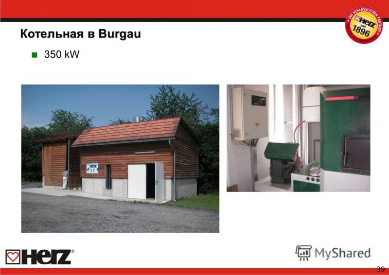 39 Котельная в Burgau 350 kW