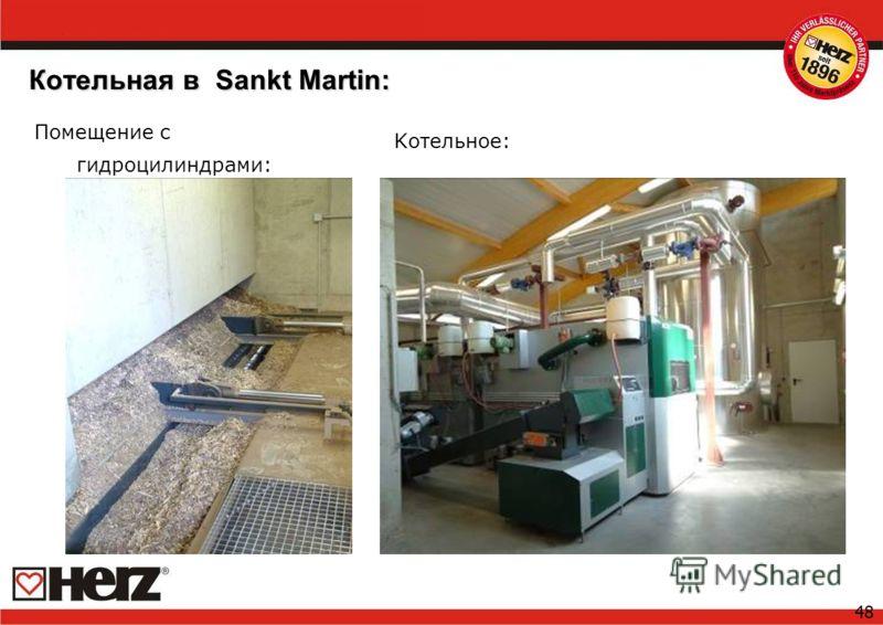 48 Котельная в Sankt Martin: Помещение с гидроцилиндрами: Kотельное:
