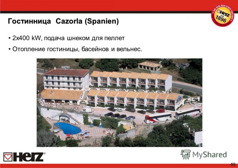 49 Гостинница Cazorla (Spanien) 2x400 kW, подача шнеком для пеллет Отопление гостиницы, басейнов и вельнес.