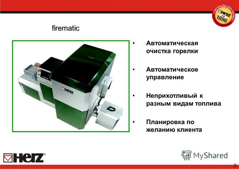 5 firematic Автоматическая очистка горелки Автоматическое управление Неприхотливый к разным видам топлива Планировка по желанию клиента