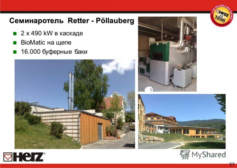 57 Семинаротель Retter - Pöllauberg 2 x 490 kW в каскаде BioMatic на щепе 16.000 буферные баки