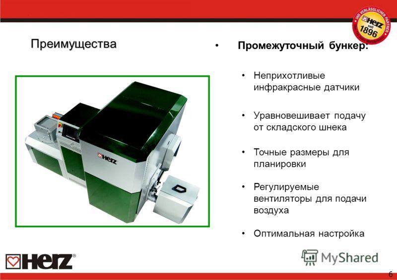 6 Преимущества Промежуточный бункер: Неприхотливые инфракрасные датчики Уравновешивает подачу от складского шнека Точные размеры для планировки Регулируемые вентиляторы для подачи воздуха Oптимальная настройка