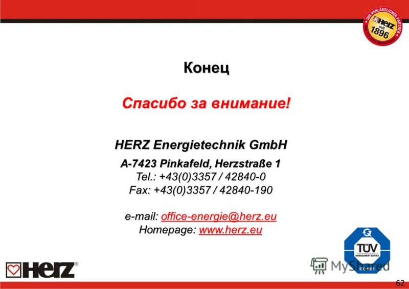 62 Спасибо за внимание! HERZ Energietechnik GmbH A-7423 Pinkafeld, Herzstraße 1 Tel.: +43(0)3357 / 42840-0 Fax: +43(0)3357 / 42840-190 e-mail: office-energie@herz.eu Homepage: www.herz.eu Конец