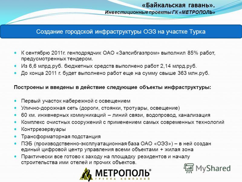 К сентябрю 2011г. генподрядчик ОАО «Запсибгазпром» выполнил 85% работ, предусмотренных тендером. Из 6,6 млрд.руб. бюджетных средств выполнено работ 2,14 млрд.руб. До конца 2011 г. будет выполнено работ еще на сумму свыше 363 млн.руб. Построены и введ