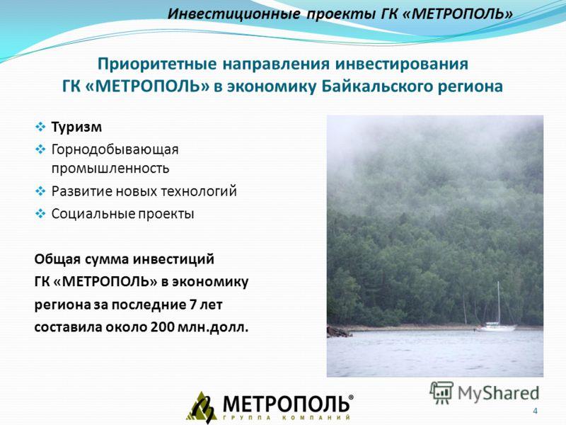 4 Приоритетные направления инвестирования ГК «МЕТРОПОЛЬ» в экономику Байкальского региона Туризм Горнодобывающая промышленность Развитие новых технологий Социальные проекты Общая сумма инвестиций ГК «МЕТРОПОЛЬ» в экономику региона за последние 7 лет