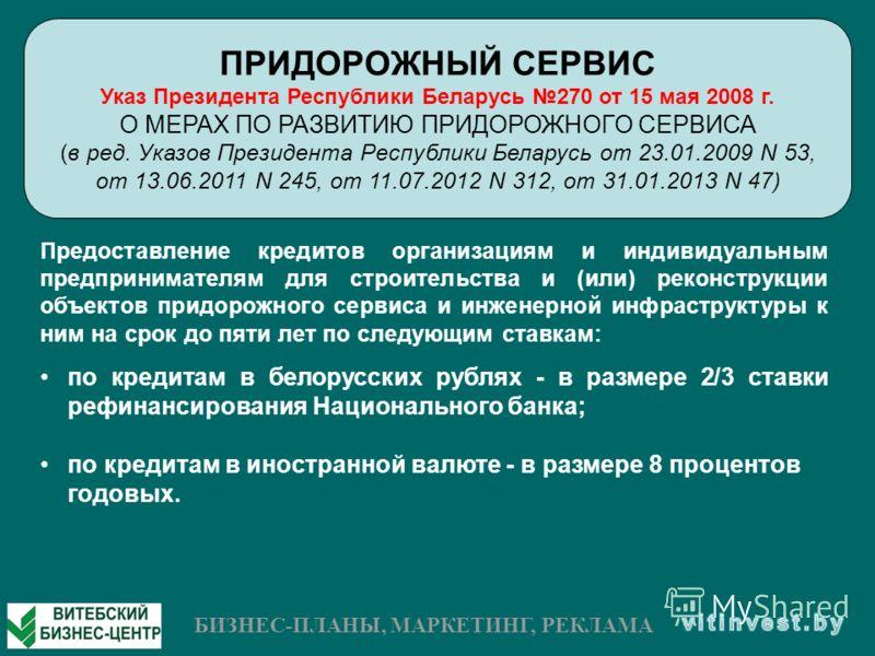 Предоставление кредитов организациям и индивидуальным предпринимателям для строительства и (или) реконструкции объектов придорожного сервиса и инженерной инфраструктуры к ним на срок до пяти лет по следующим ставкам: по кредитам в белорусских рублях