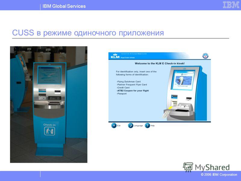 IBM Global Services © 2004 IBM Corporation © 2006 IBM Corporation CUSS в режиме одиночного приложения