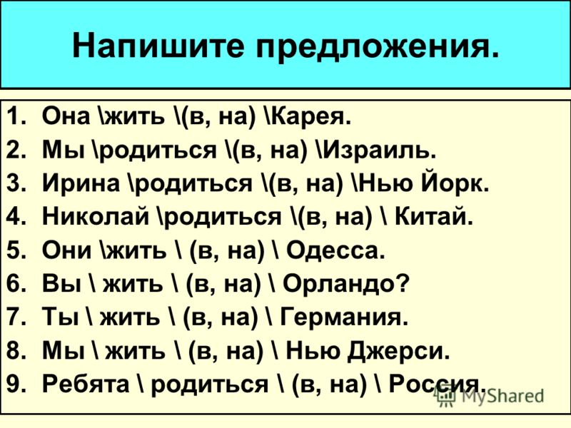 Translate. 1.I live in Moscow. 2.She lives in England. 3.We live in Boston. 4.I was born in Morocco. 5.They were born in California. 6.Do you (s) live in Ohio? 7.You (p) live in China. 8.He lives in America. 1.Я живу в Москве. 2.Она живёт в Англии. 3