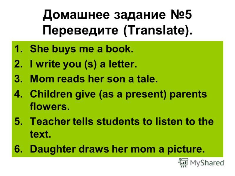 Напишите предложения. 1.Брат помога сестр делать домашн задание. 2.Родители/ покупать/ сын/ новый/ машина. 3.Дочка/ готовить/ родители/ вкусная/ завтрак. 4.На день/ рождение/ дети/ подарить/ мать/ красивый/ брошь. // /// тьаийетеее