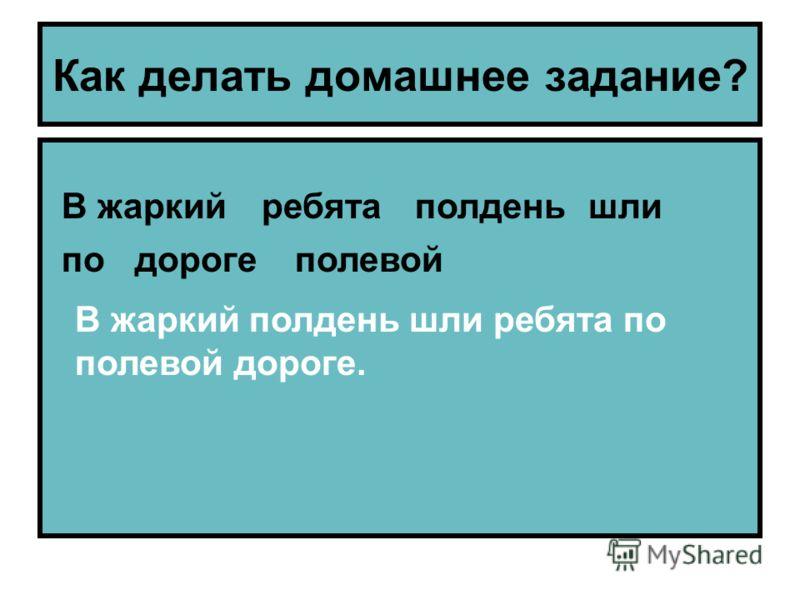 Подчеркните главные члены. 1.Маша живёт в Москве. 2.Дети играют в парке. 3.Ученик отвечает у доски. 4.Футболист забивает гол. 5.Мальчик рисует корабли.