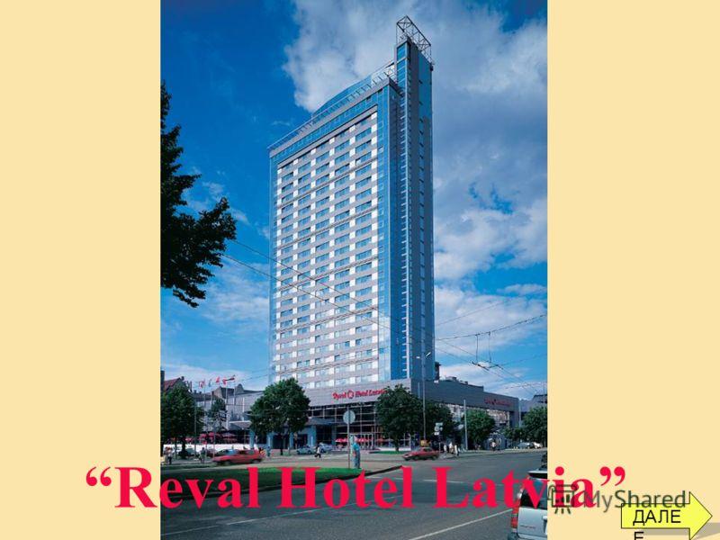 Reval Hotel Latvia ДАЛЕ Е