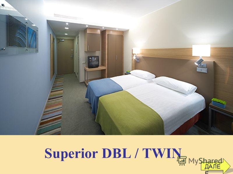 Superior DBL / TWIN ДАЛЕ Е