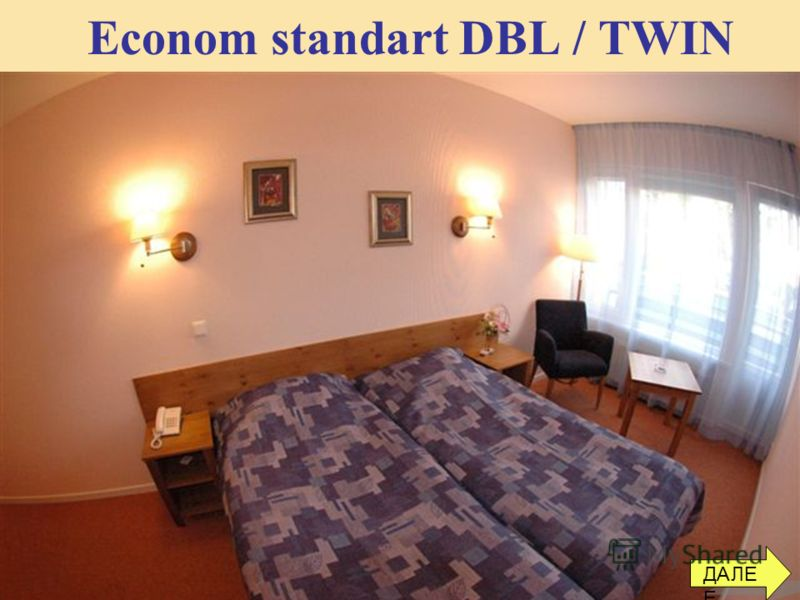 Econom standart DBL / TWIN ДАЛЕ Е