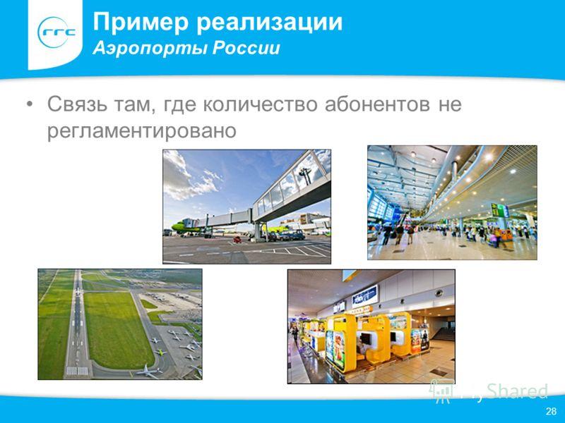 Пример реализации Аэропорты России Связь там, где количество абонентов не регламентировано 28