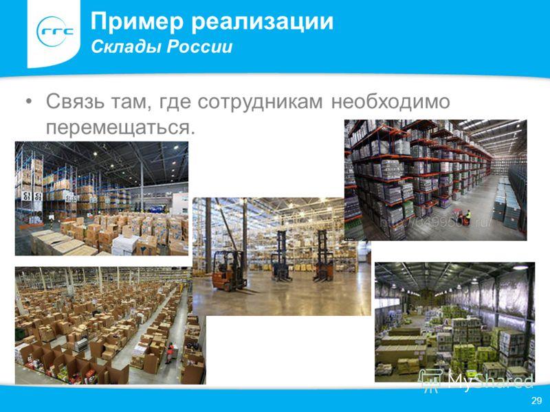 Пример реализации Склады России Связь там, где сотрудникам необходимо перемещаться. 29