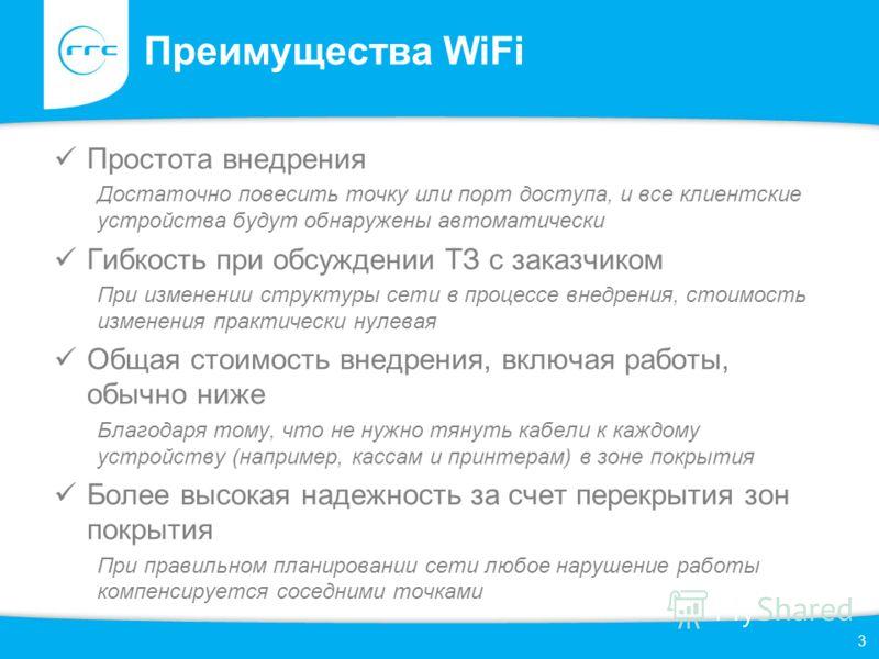 Преимущества WiFi Простота внедрения Достаточно повесить точку или порт доступа, и все клиентские устройства будут обнаружены автоматически Гибкость при обсуждении ТЗ с заказчиком При изменении структуры сети в процессе внедрения, стоимость изменения