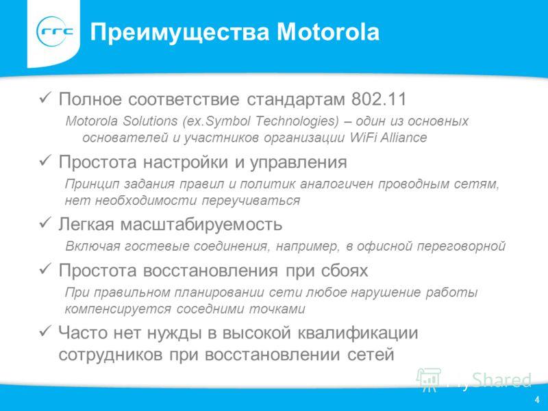 Преимущества Motorola Полное соответствие стандартам 802.11 Motorola Solutions (ex.Symbol Technologies) – один из основных основателей и участников организации WiFi Alliance Простота настройки и управления Принцип задания правил и политик аналогичен
