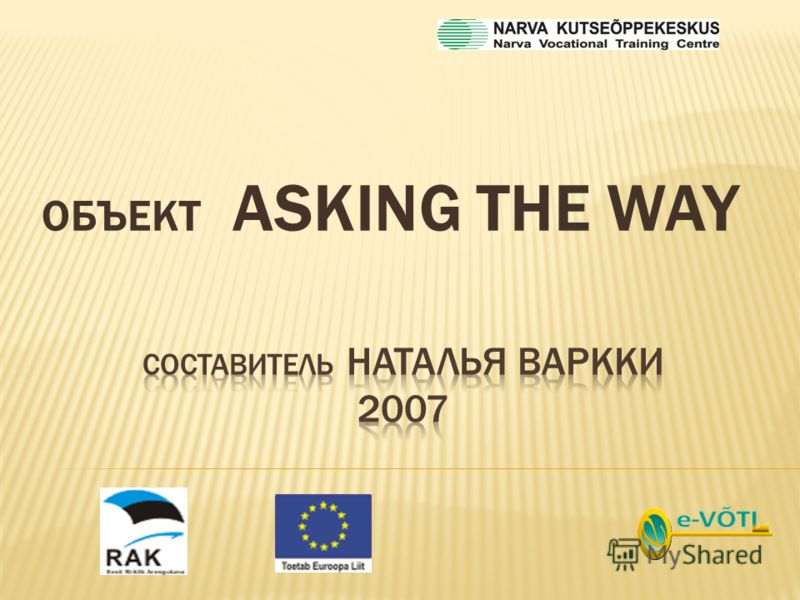 ОБЪЕКТ ASKING THE WAY