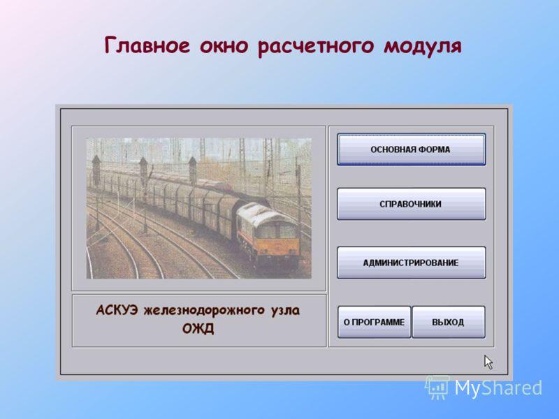 Главное окно расчетного модуля