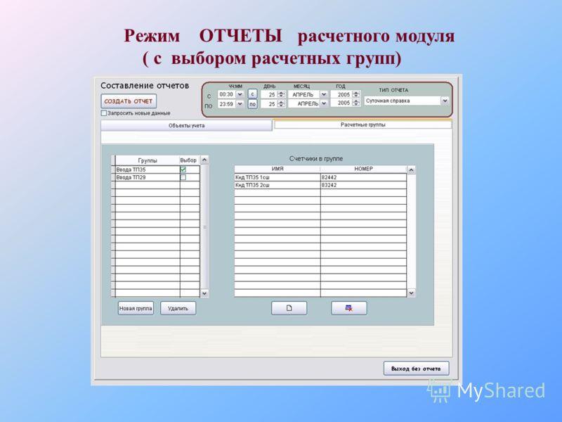 Режим ОТЧЕТЫ расчетного модуля ( с выбором расчетных групп)