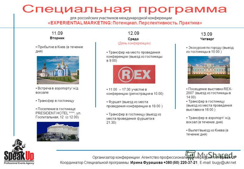 Прибытие в Киев (в течение дня) Встреча в аэропорту/ ж/д вокзале Трансфер в гостиницу Поселение в гостинице PRESIDENT HOTEL ****, ул. Госпитальная, 12 (с 12.00) 11.09 Вторник Трансфер на место проведения конференции (выезд из гостиницы в 9:00) 11:00