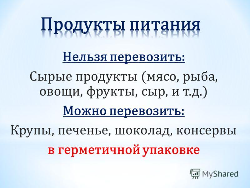 Ручная Кладь -10кг Багаж - 20кг