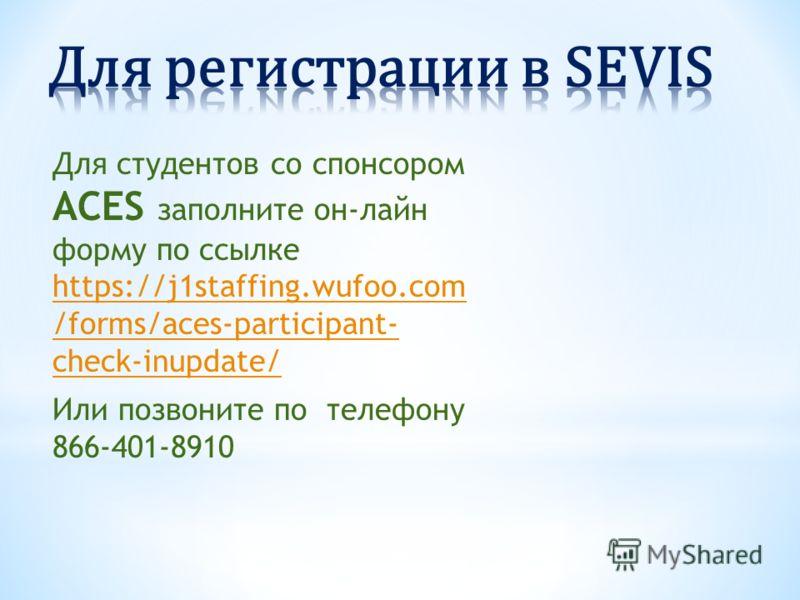 Для студентов со спонсором CICD Перейдите по ссылке http://cicdgo.com/swt/ch eckin/ http://cicdgo.com/swt/ch eckin/ и заполните форму на сайте