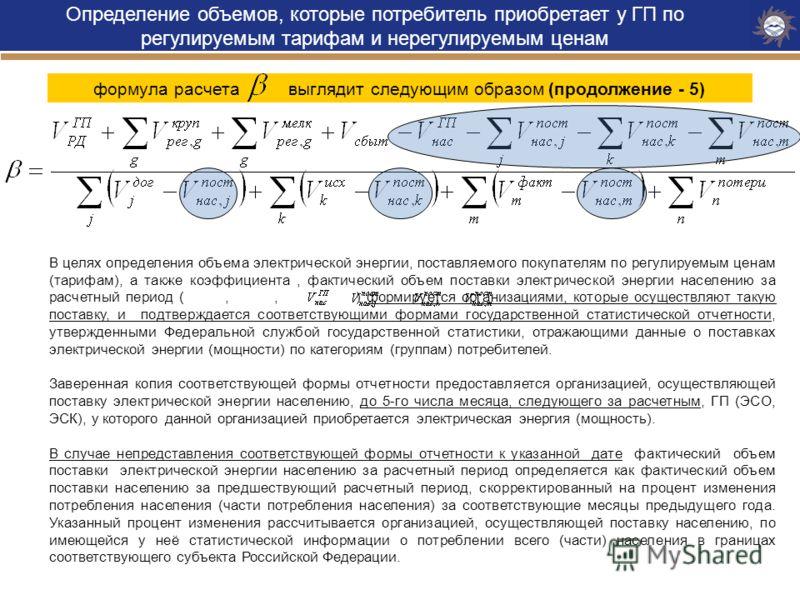 формула расчета выглядит следующим образом (продолжение - 5) В целях определения объема электрической энергии, поставляемого покупателям по регулируемым ценам (тарифам), а также коэффициента, фактический объем поставки электрической энергии населению
