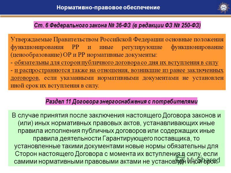 Нормативно-правовое обеспечение Утверждаемые Правительством Российской Федерации основные положения функционирования РР и иные регулирующие функционирование (ценообразование) ОР и РР нормативные документы: - обязательны для сторон публичного договора