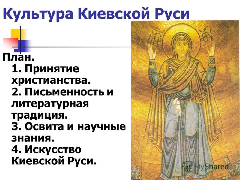 Доклад культура киевской руси 7610