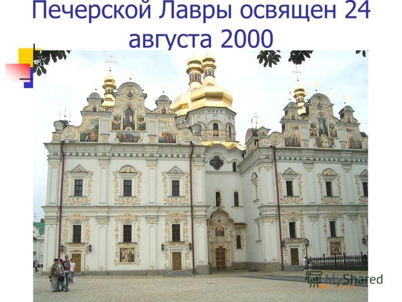 Успенский Собор Киево- Печерской Лавры освящен 24 августа 2000