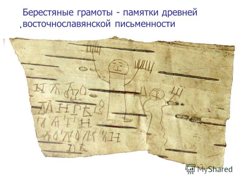 Берестяные грамоты - памятки древней восточнославянской письменности