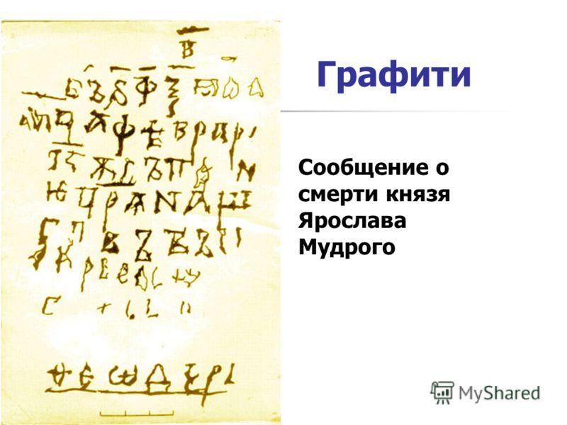Графити Сообщение о смерти князя Ярослава Мудрого
