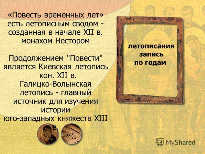 «Повесть временных лет» есть летописным сводом - созданная в начале XII в. монахом Нестором Продолжением