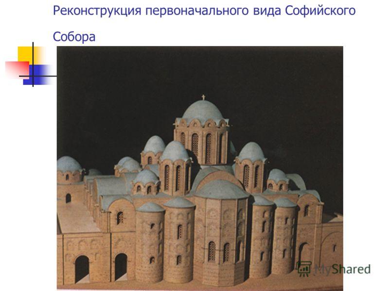 Реконструкция первоначального вида Софийского Собора