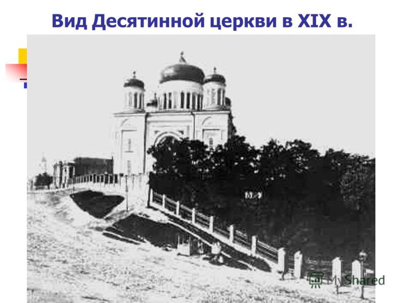 Вид Десятинной церкви в XIX в.