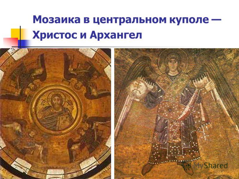 Мозаика в центральном куполе Христос и Архангел