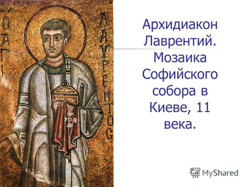 Архидиакон Лаврентий. Мозаика Софийского собора в Киеве, 11 века.